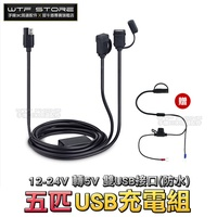 五匹MWUPP 防水USB充電器 充電組 快充版 X型手機架用 車充 機車雙b 電壓表 機車USB 車用usb 機車小u