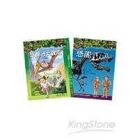 神奇樹屋1:恐龍谷大冒險+神奇樹屋小百科1:恐龍