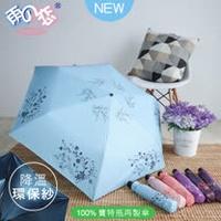 【雨之戀】首創降溫 10℃ 環保紗自動傘-紫芳草 6色 - 100%寶特瓶再製傘布/降溫傘