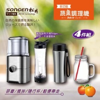 【SONGEN松井】多功能蔬果調理機/研磨機/攪拌機/果汁機(GS-324四件組)