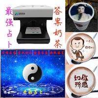答案奶茶自動占卜茶機器奶蓋3D打印機咖啡拉花機彩印機功能