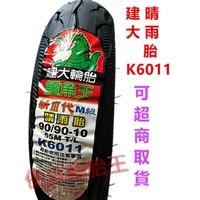 (便宜輪胎王)高雄市中心2條免運費  建大鱷魚王K6011 晴雨胎90/90/10