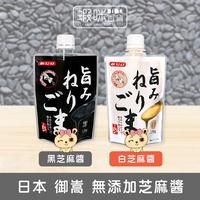 現貨 日本 御嵩 無添加 黑芝麻醬 / 白芝麻醬 120g 便利包