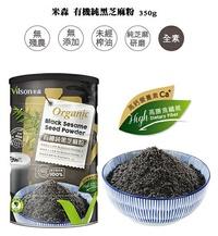 米森 有機純黑芝麻粉 350g/罐