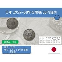 (硬幣-流通品) 日本-昭和 1955~1958年分隨機不挑款 50円錢幣