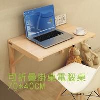 實木 壁掛桌 70*40CM 折疊桌【客滿來】靠牆 電腦桌 書桌 牆壁桌 學習桌 可折疊 掛牆 摺疊桌 AVKU
