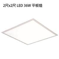 KAO'S★超薄型 LED 2尺X2尺 平板燈 36W 全電壓 白光/黃光/自然光★永光照明KSA23136N8%