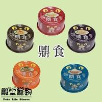 IPET艾沛 鼎食 白肉晶凍貓罐 富含魚油及膠原蛋白/無添加防腐劑 五種口味/貓罐頭/85g