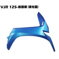 VJR 125-前護板(消光藍)【正原廠零件SE24AF、SE24AD、SE24AE光陽品牌、內裝車殼護片護蓋、下導流】