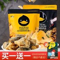 [熱銷]單身糧鹹蛋黃魚皮鹹蛋黃薯片休閑零食網紅新加坡金鴨風味香脆魚皮