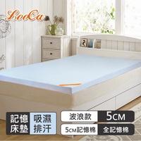 LooCa 吸濕排汗5cm波浪款竹炭惰性棉釋壓記憶床墊(三色任選)(單人/雙人/加大)