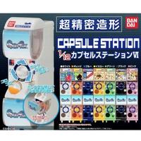 白色機台 4個一組【日本正版】萬代 1/12 迷你扭蛋機 扭蛋 轉蛋 轉蛋機 BANDAI - 295471