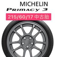 高雄人人輪胎 中古胎二手輪胎 米其林 primacy 3 215/60/17 215 60 17 僅使用350公里有4條