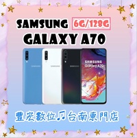A70 Samsung Galaxy (6G/128G) 6.7吋大螢幕 全新未拆 原廠公司貨 原廠保固一年 絕非整新機 【雄華國際】