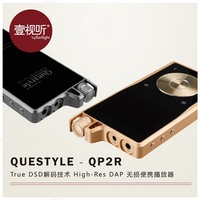Questyle / QP2R portable DSD player MP3 a lossless country line version of the QP1R CD