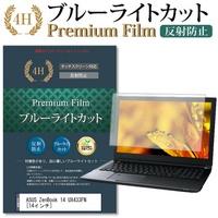 用ASUS ZenBook 14 UX433FN[14英寸]機種可以使用的強化玻璃和等量的高硬度9H藍光cut反射防止液晶屏保護膜 Films and cover case whole saler