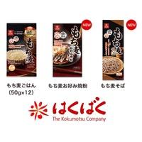 ++爆買日本+ Hakubaku 黃金糯麥 蕎麥麵 好吃燒粉 大麥 食物纖維 穀物飯 飽足感 年貨 日本進口