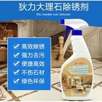 大理石除鏽劑人造石英石鏽跡除黃斑瓷磚水垢鐵銹清潔劑買2送1376