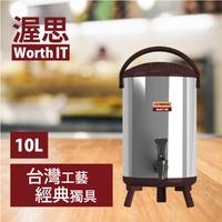 【渥思】日式不銹鋼保溫保冷茶桶(10公升-可可棕)