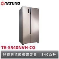 TATUNG大同 540L變頻對開冰箱 TR-S540NVH-CG