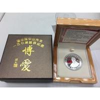 國父孫中山先生150歲誕辰紀念幣
