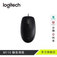 新品上市 Logitech 羅技 M110 靜音滑鼠【官方旗艦店】