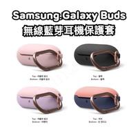 現貨+預購🆕三星galaxy buds 藍芽耳機保護套 韓國代購 elago samsung