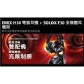 『高雄程傑電腦』威剛電競 威剛 XPG EMIX H30 + SOLOX F30電競耳機組(電競耳機+耳機架+7.1聲道音訊擴大器)