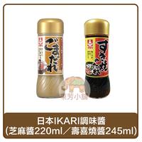 【現貨】日本 IKARI調味醬(芝麻醬220ml/壽喜燒醬245ml)