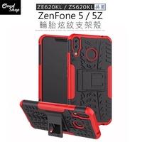 輪胎紋 手機殼 ZenFone 5 ZE620KL X00QD / 5Z ZS620KL 支架 矽膠 軟殼 A58B1