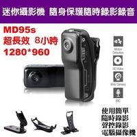 8小時長效 迷你MD DV單反單眼相機 拇指攝像機 迷你相機 DV攝影機 小巧隨身錄音 針孔監視 視訊 行車紀錄 蒐證