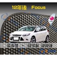 13-18年 Focus 鑽石紋-腳踏墊 MK3 / 適用於 focus腳踏墊 focus海馬踏墊 踏墊 / 台灣製造