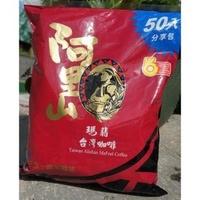 【YUYUPAS】阿里山三合一咖啡(50入/分享包)