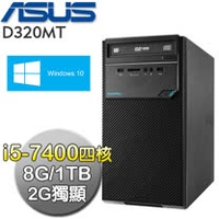 ASUS華碩 D320MT【間諜】Intel i5-7400四核 2G獨顯燒錄電腦 (D320MT-I57400036T)