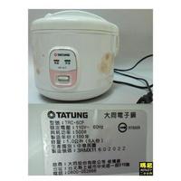 二手電鍋-二手大同電子鍋 TRC-6CF-缺少飯匙架-內鍋有刮痕-外鍋有使用痕跡-免運
