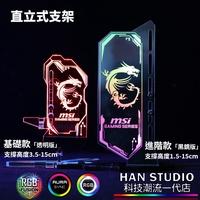 【HAN STUDIO】直立 顯卡支架 RGB ROG 敗家之眼  信仰 幻彩 千斤頂LED 微星龍魂 顯示卡支架