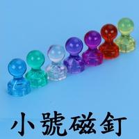 【磁釘】小號/中號 超強力磁鐵圖釘 彩色強磁扣 圓形磁鐵 強力磁鐵 辦公教學繪畫吸鐵石 露營 白板