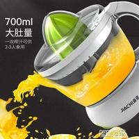 榨汁機 電動柳橙機柳丁檸檬專用榨汁機家用簡易小型迷你便捷原汁機橙汁機