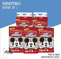 [Unicharm]MamyPoko Diapers ❤ Carton Sale / Japan / Tape M`L / Pants L`XL`XX