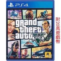 【葉仔】 PS4 GTA5 俠盜獵車手5 中英文亞版 (內含20萬GTA5遊戲幣)我最便宜
