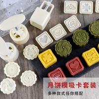 #現貨#月餅模具烘焙模具工具套裝 冰皮綠豆糕點心磨具手壓25g/50g/100g
