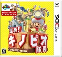 【全新未拆】任天堂 NINTENDO 3DS 前進!奇諾比奧隊長 尋寶之旅 日版 日規機【台中恐龍電玩】