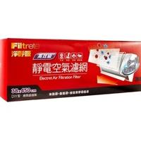 [3M] 淨呼吸高效能級靜電空氣濾網   好市多 costco