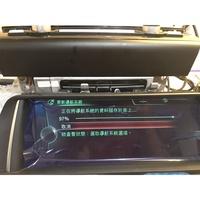 寶馬 BMW F10 F11 F30 F31 F32 F34 NBT大螢幕 原廠導航 開隱藏功能 編程 設碼 中文化