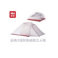 ★露露營★Naturehike-NH 兩人三人專業級帳篷20D超輕鋁杆帳篷 雙層防雨 防紫外線 送專用地席