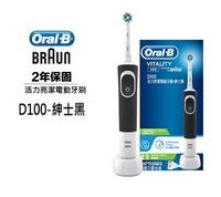 歐樂B Oral-B 活力護齦電動牙刷 D100 WendyBabe時尚指彩【消費滿399,全家超取免運】