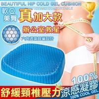 熱銷舒壓款蜂巢冷凝膠坐墊40x35x3.8cm(團購2入組)
