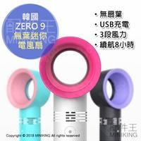 現貨 韓國正品 正貨 ZERO 9 無扇葉 電風扇 電扇 攜帶型 迷你扇 桌扇 輕巧 USB充電 3段風力