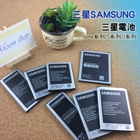 【APP領券現折50】三星 SAMSUNG 手機電池 S3 S4 S5 Note Note2 3 4 J3 J4 J5 J7 NEO