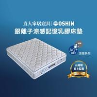 日本直人居家/OSHIN/日本職人百年品牌床墊/銀離子涼感記憶乳膠床墊(5尺雙人152/188CM)
